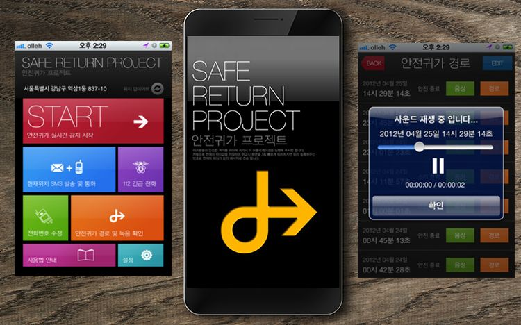 Safety App for Women in Seoul, South Korea
